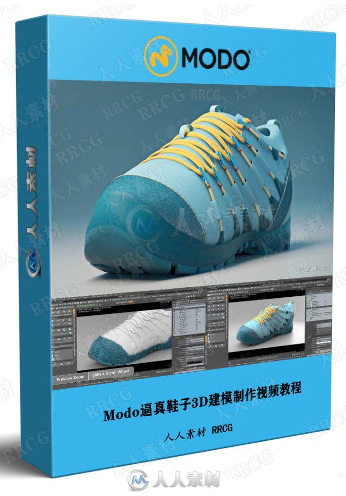 Modo逼真鞋子3D建模制作视频教程