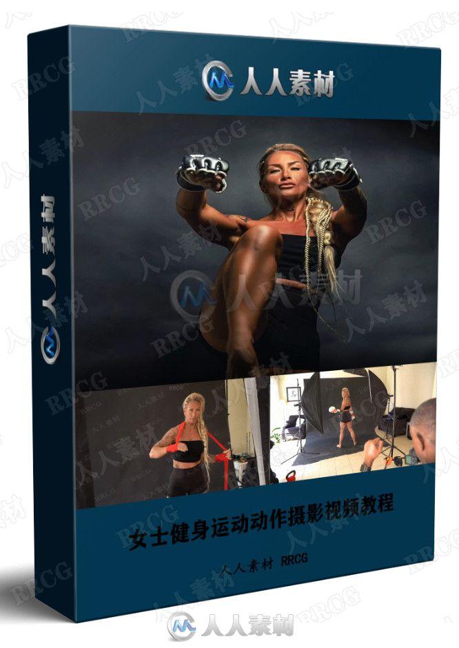 女士健身运动动作摄影视频教程