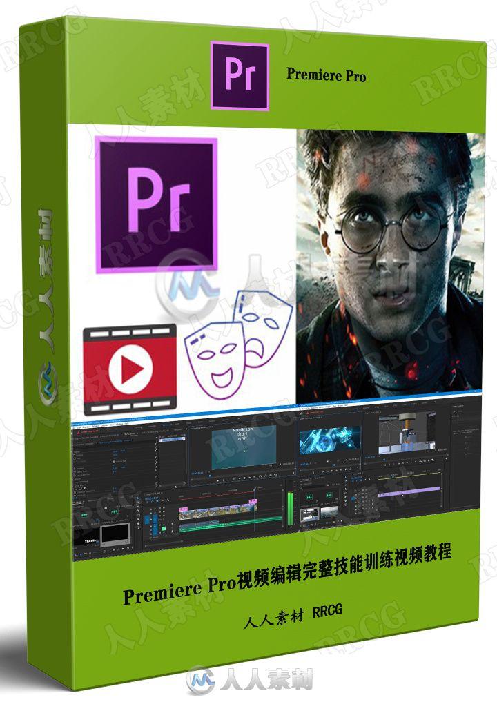 Premiere Pro视频编辑完整技能训练视频教程