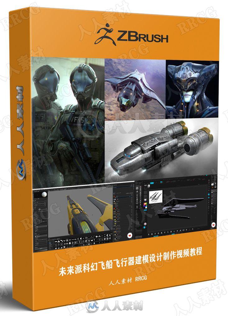 未来派科幻飞船飞行器建模设计制作视频教程
