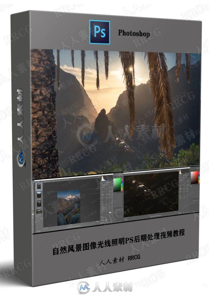 自然风景图像光线照明PS后期处理视频教程