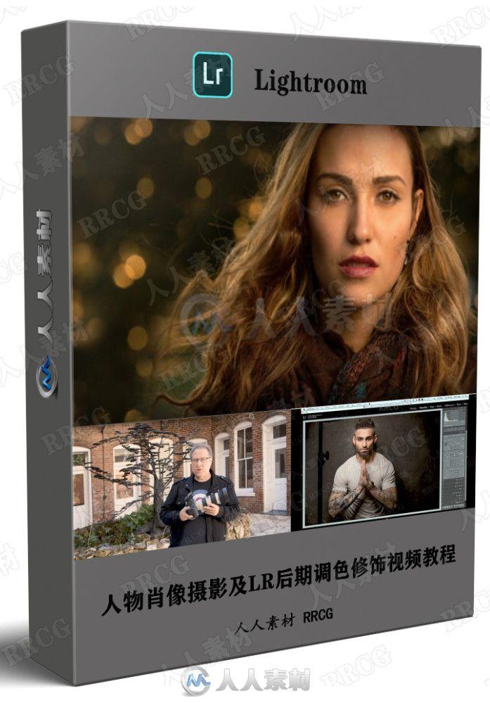 人物肖像摄影及LR后期调色修饰视频教程