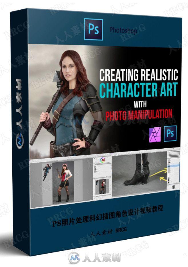 PS照片处理科幻插图角色设计视频教程