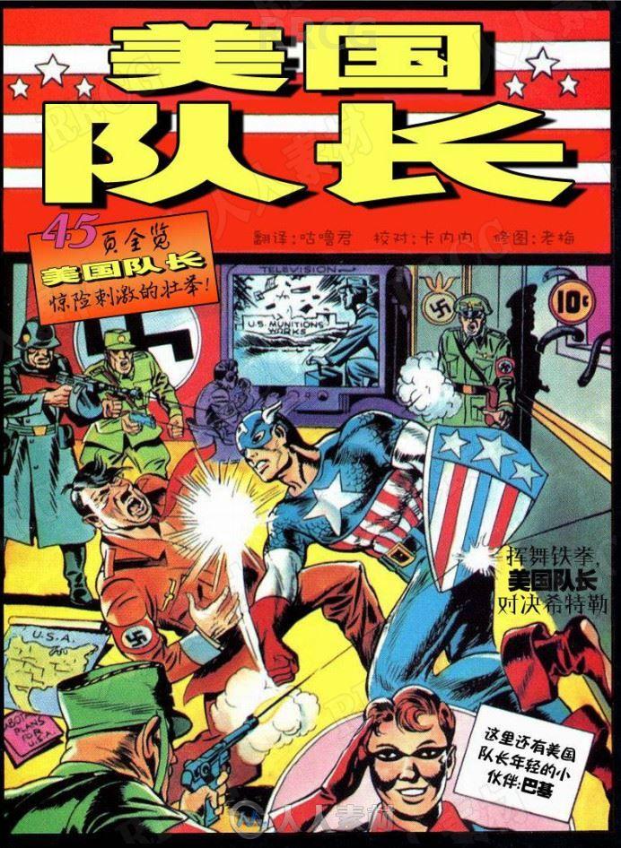 美漫漫威系列《美国队长》中文全卷漫画集