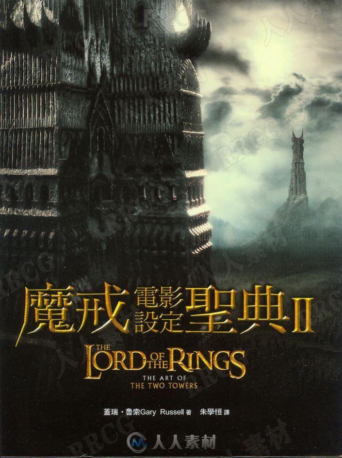 《魔戒指环王Ⅱ》官方设定画集