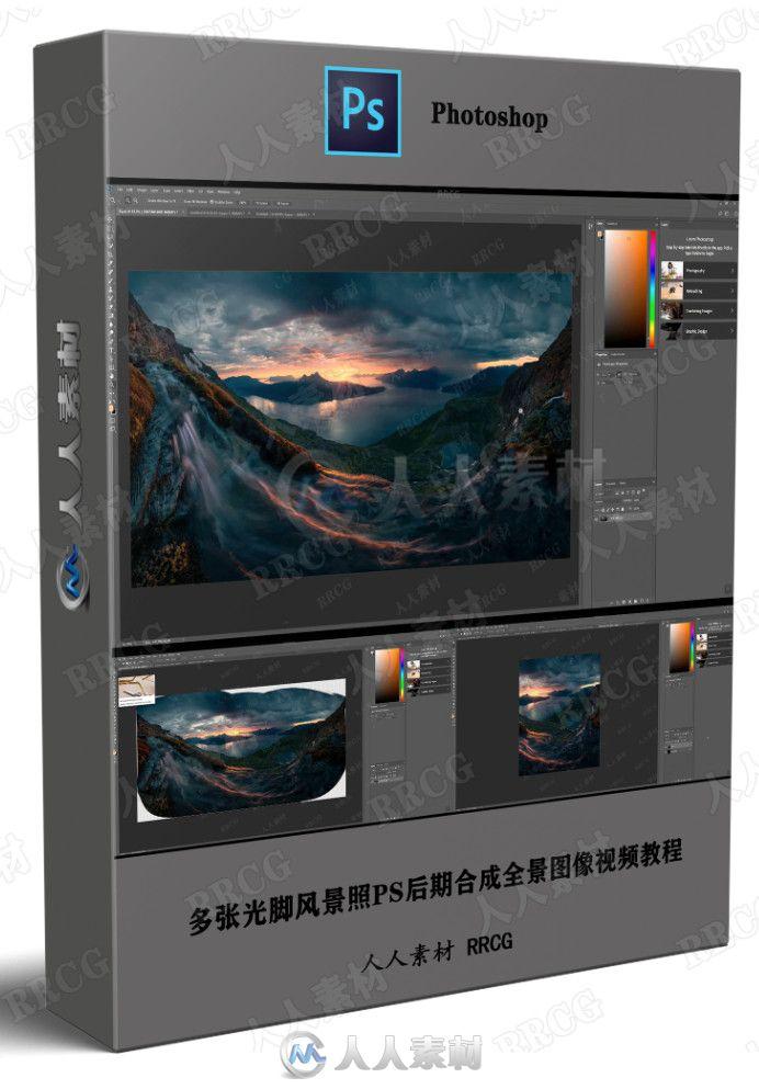 多张光脚风景照PS后期合成全景图像视频教程