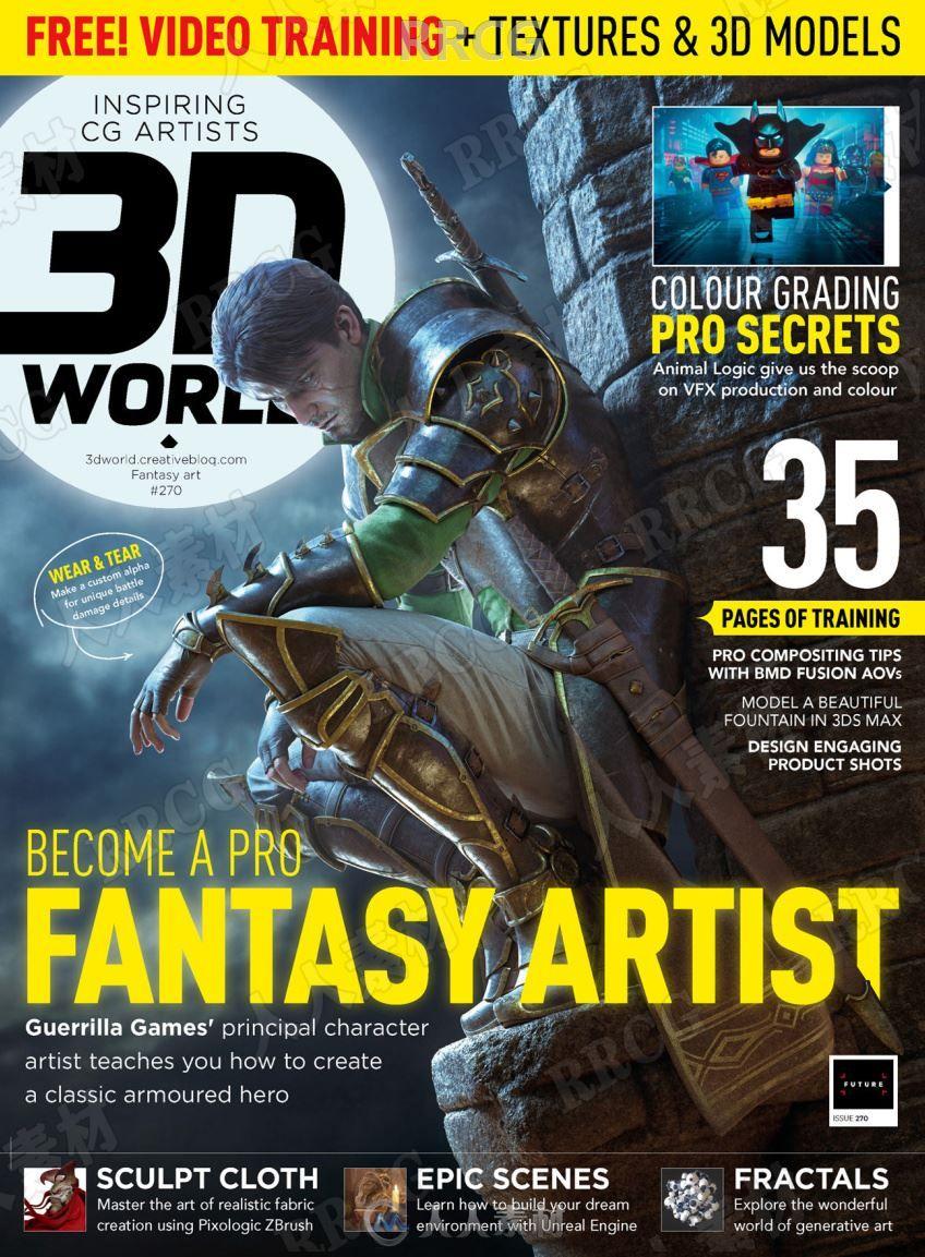 3D世界艺术杂志2021年3月刊总270期