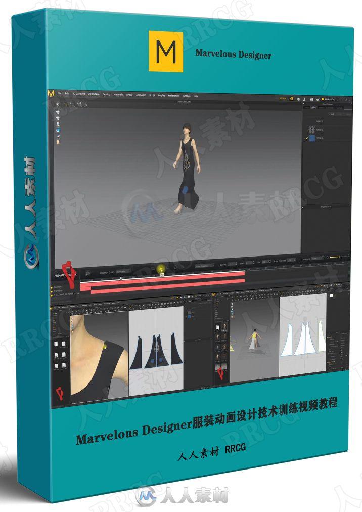 Marvelous Designer服装动画设计技术训练视频教程