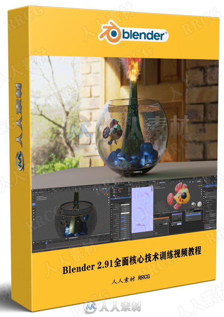 Blender 2.91全面核心技术训练视频教程