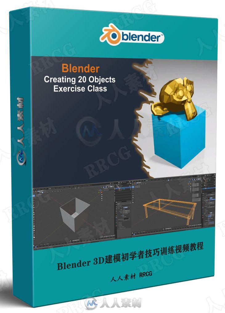 Blender 3D建模初学者技巧训练视频教程