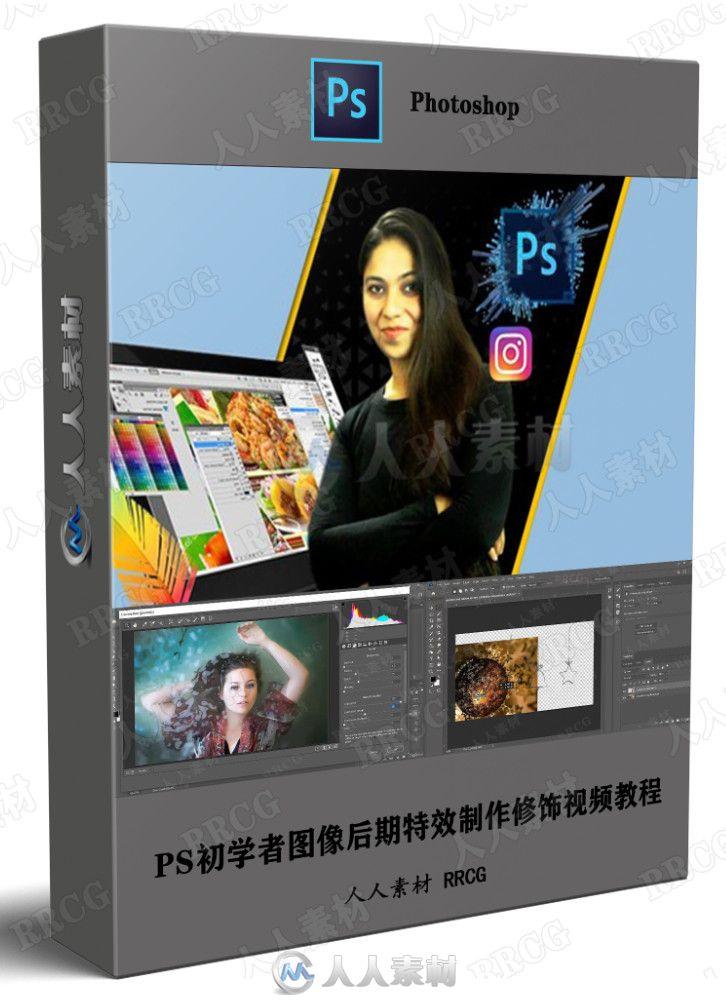 PS初学者图像后期特效制作修饰视频教程