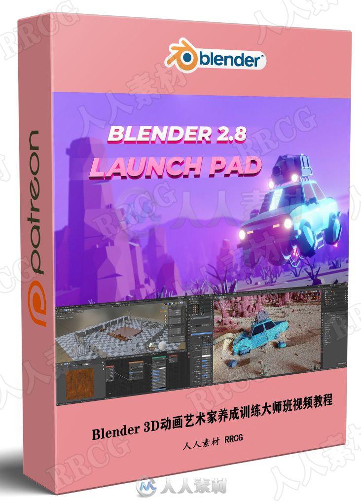 Blender 3D动画艺术家养成训练大师班视频教程