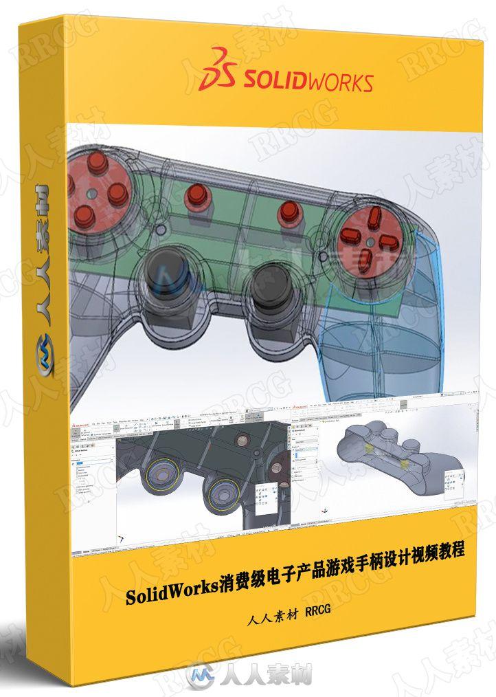 SolidWorks消费级电子产品游戏手柄设计视频教程