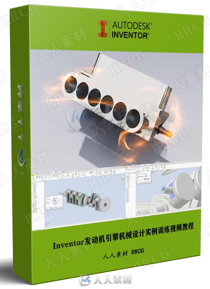 Inventor发动机引擎机械设计实例训练视频教程