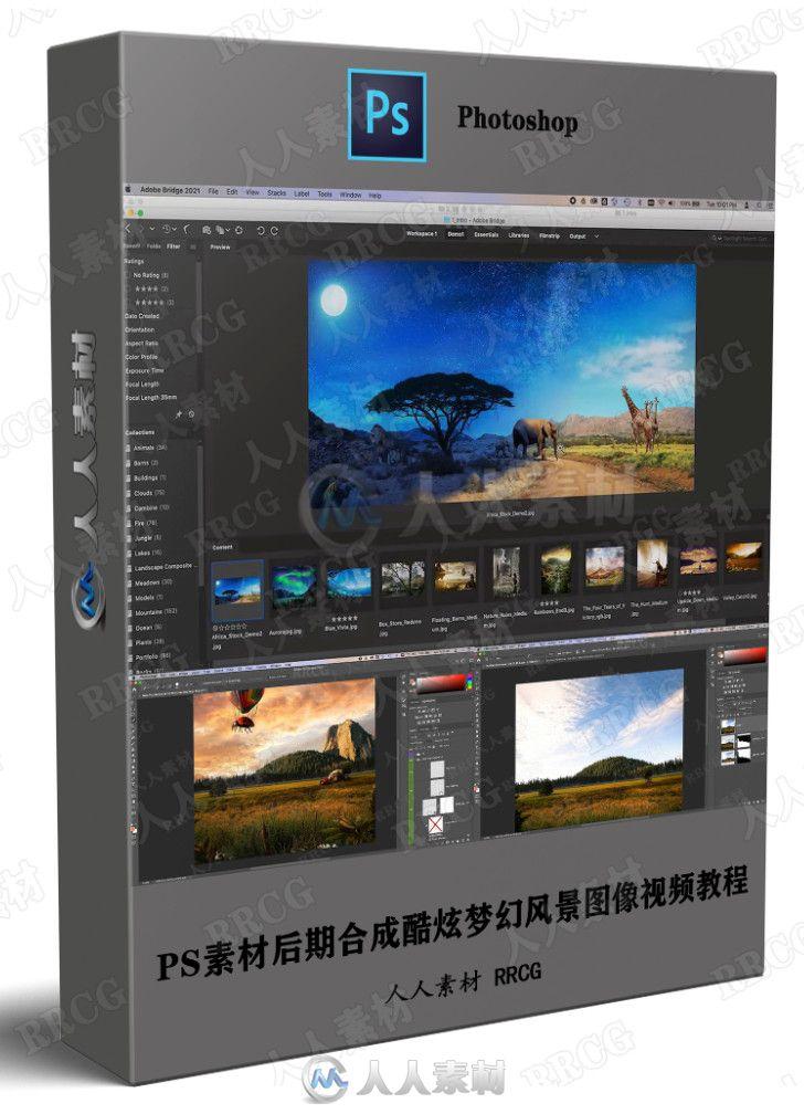 PS素材后期合成酷炫梦幻风景图像视频教程