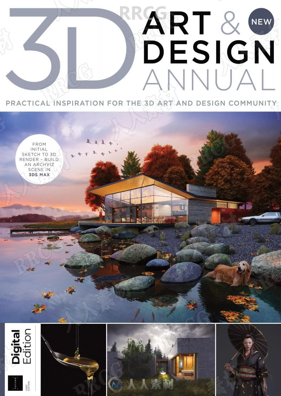 3D艺术设计年签杂志2021年度第一季