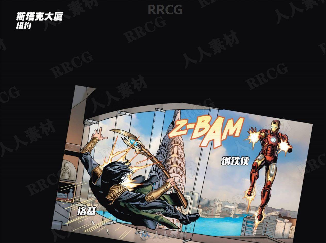 美漫《复仇者联盟2:奥创纪元》前奏漫画集