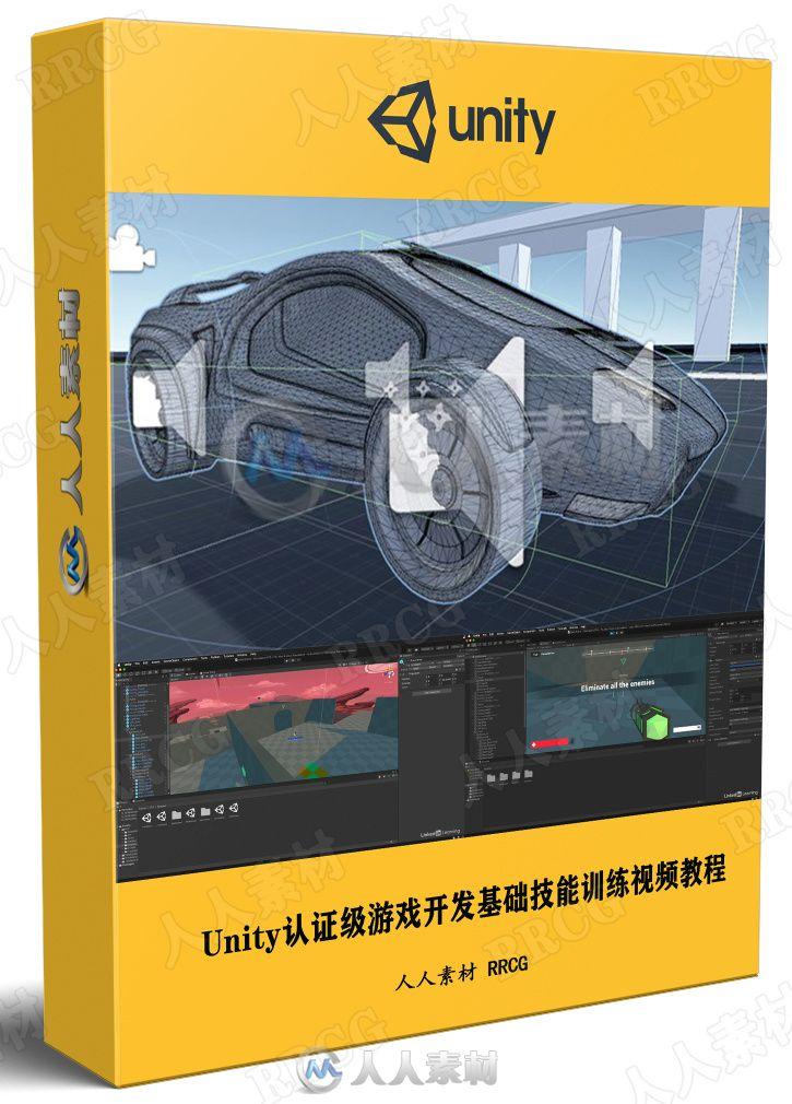 Unity认证级游戏开发基础技能训练视频教程