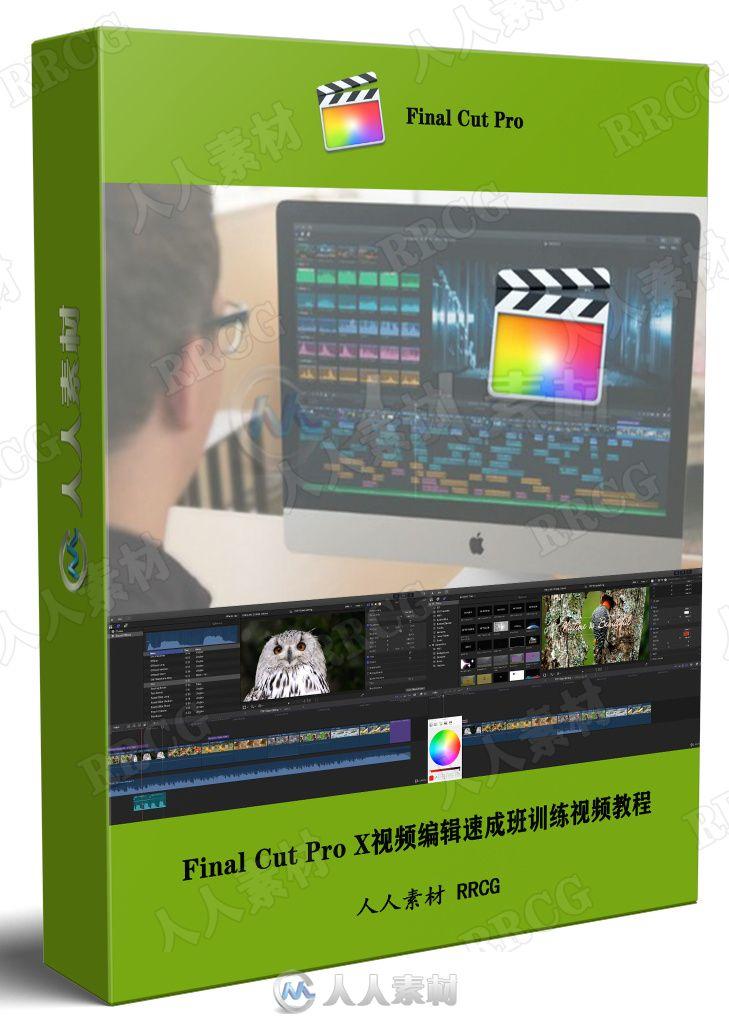 Final Cut Pro X视频编辑速成班训练视频教程