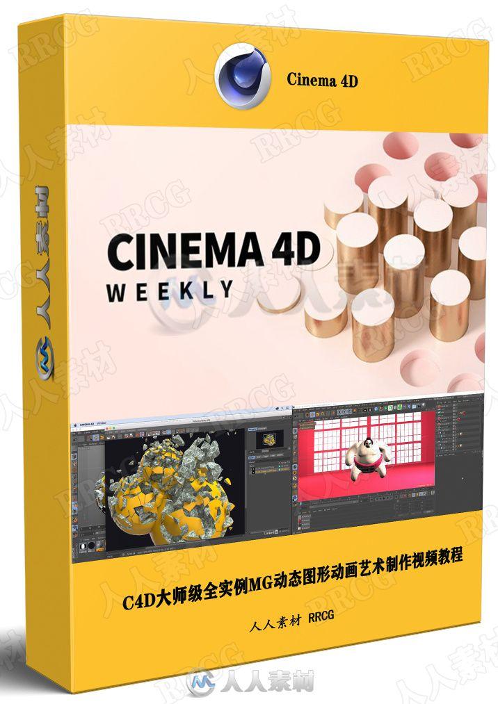 C4D大师级全实例MG动态图形动画艺术制作视频教程