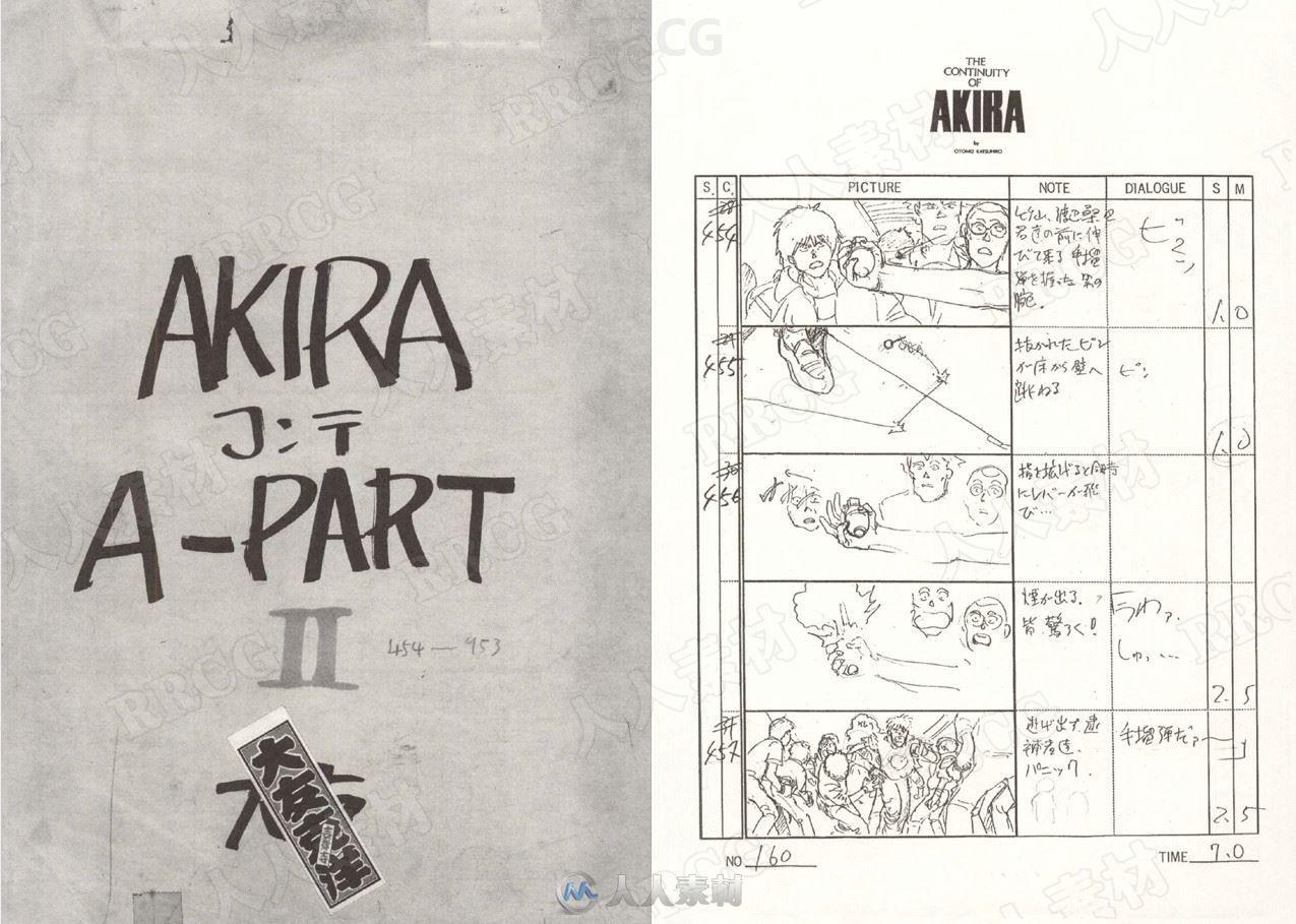 动画《阿基拉》分镜脚本线稿设计画集