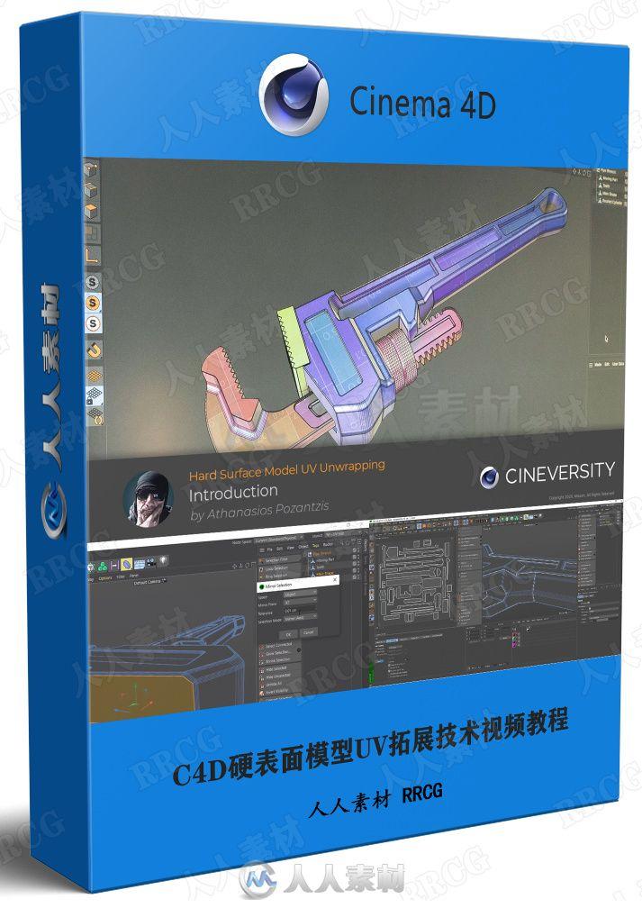 C4D硬表面模型UV拓展技术视频教程