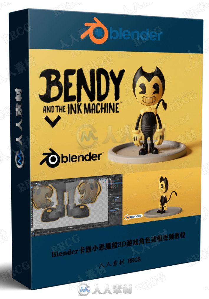 Blender卡通小恶魔般3D游戏角色建模视频教程