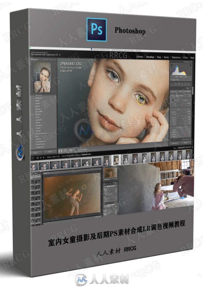 室内女童摄影及后期PS素材合成LR调色视频教程