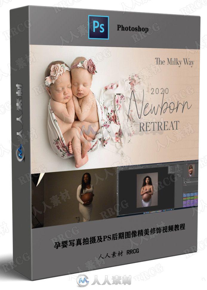 孕婴写真拍摄及PS后期图像精美修饰视频教程