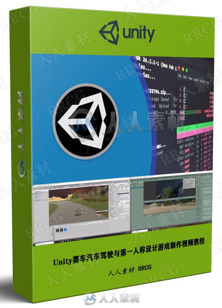 Unity赛车汽车驾驶与第一人称设计游戏制作视频教程