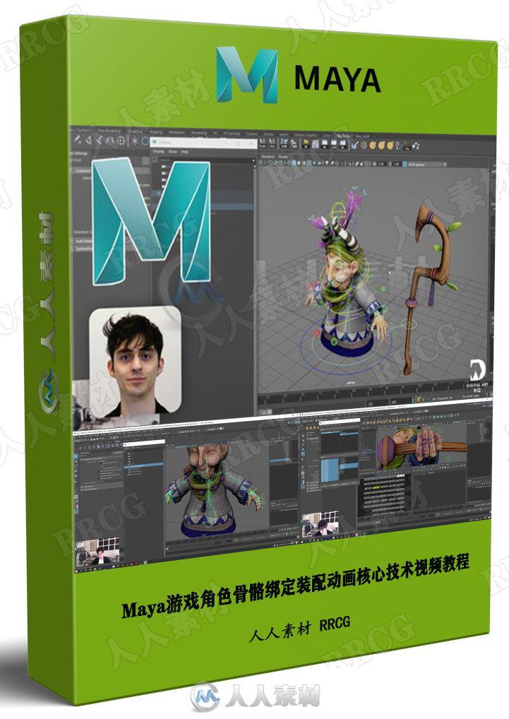 Maya游戏角色骨骼绑定装配动画核心技术视频教程