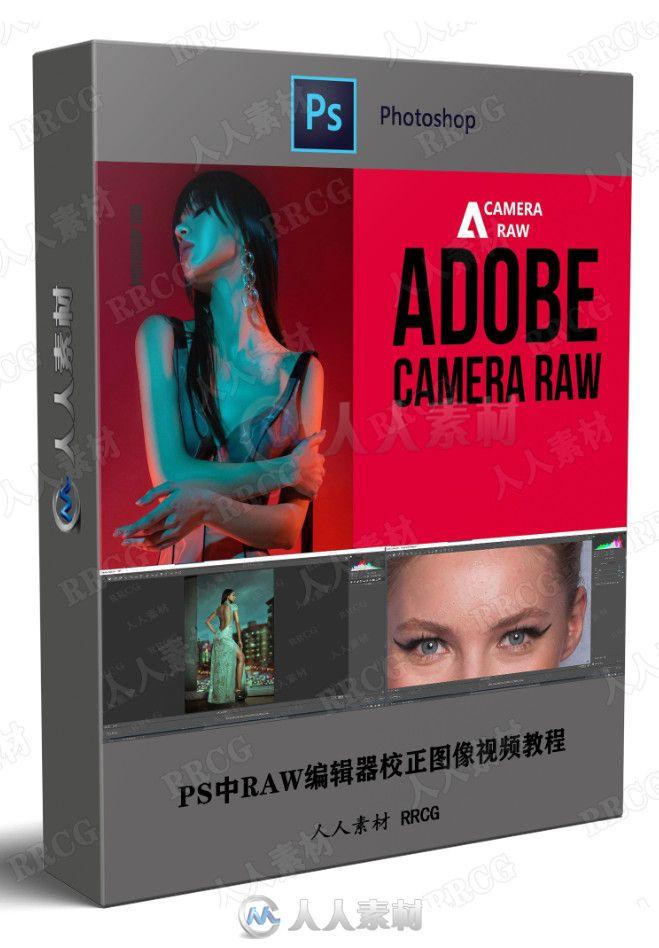 PS中RAW编辑器校正图像视频教程