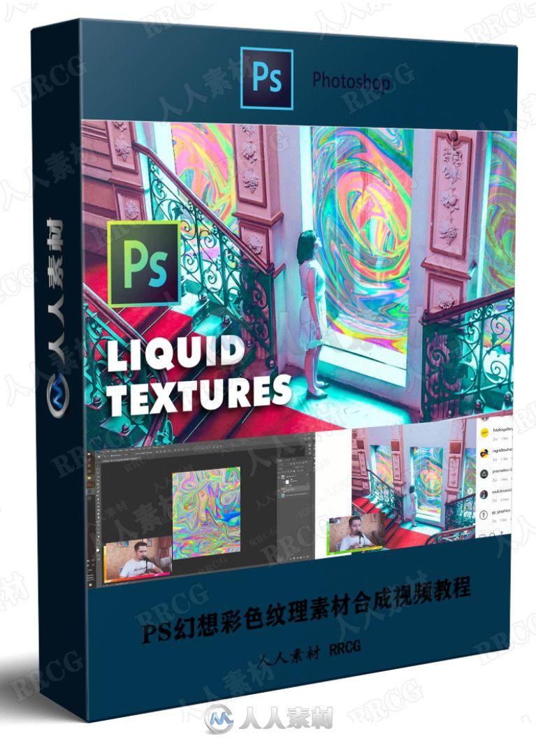 PS幻想彩色纹理素材合成视频教程