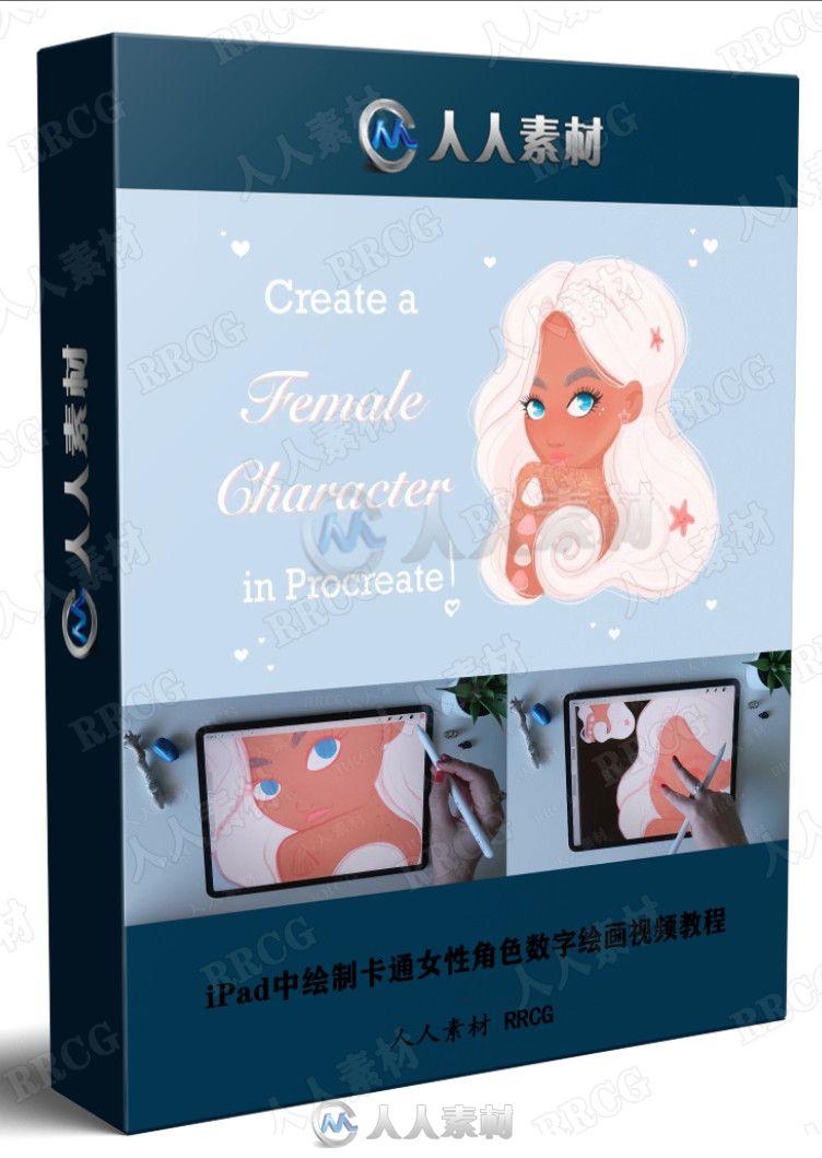iPad中绘制卡通女性角色数字绘画视频教程