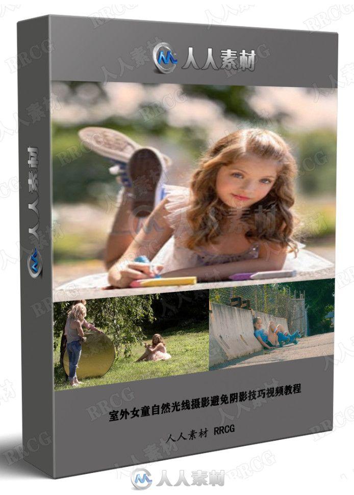 室外女童自然光线摄影避免阴影技巧视频教程