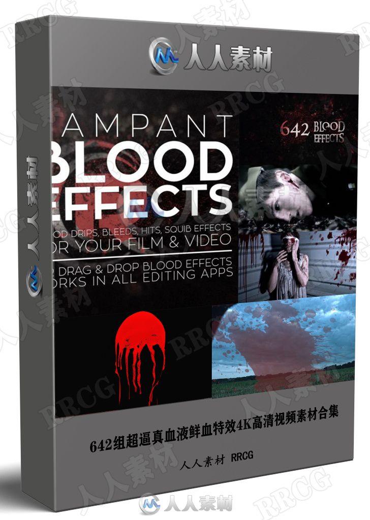642组超逼真血液鲜血特效4K高清视频素材合集