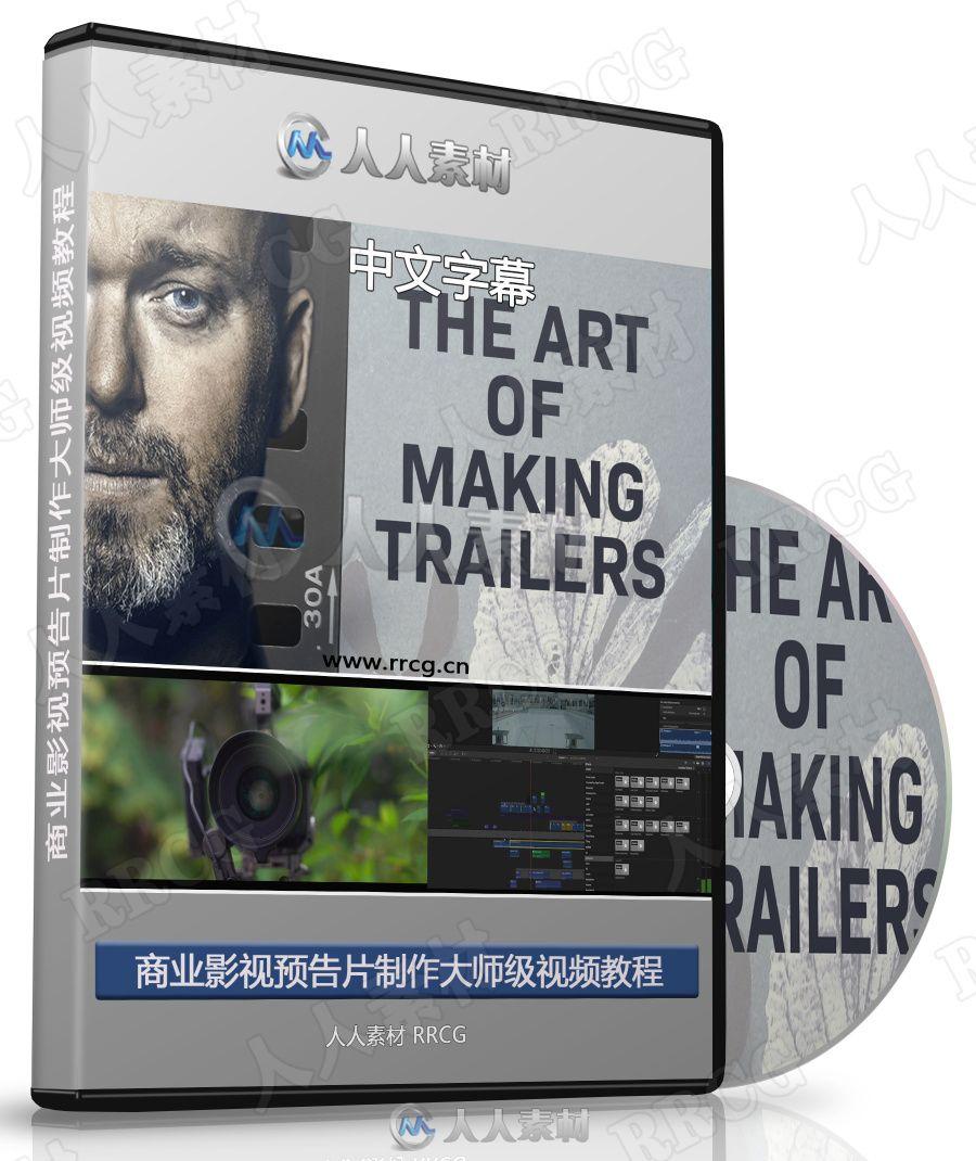 【中文字幕】商业影视预告片制作大师级视频教程