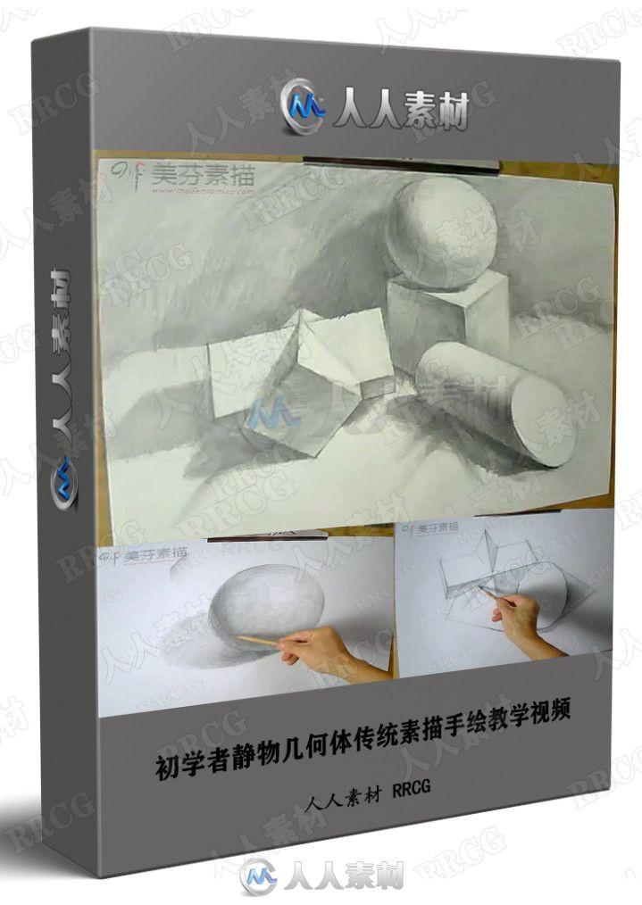 初学者静物几何体传统素描手绘教学视频