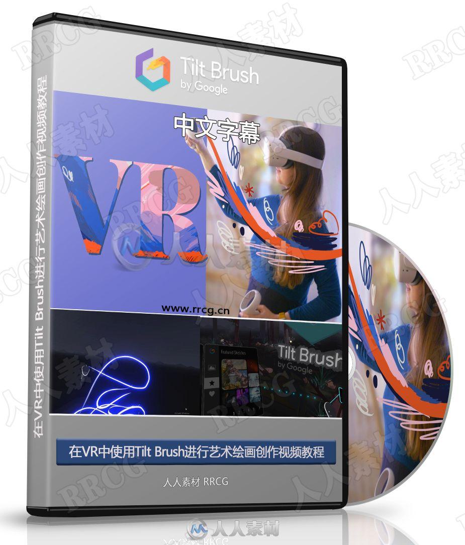 【中文字幕】在VR虚拟现实进行绘画艺术创作视频教程