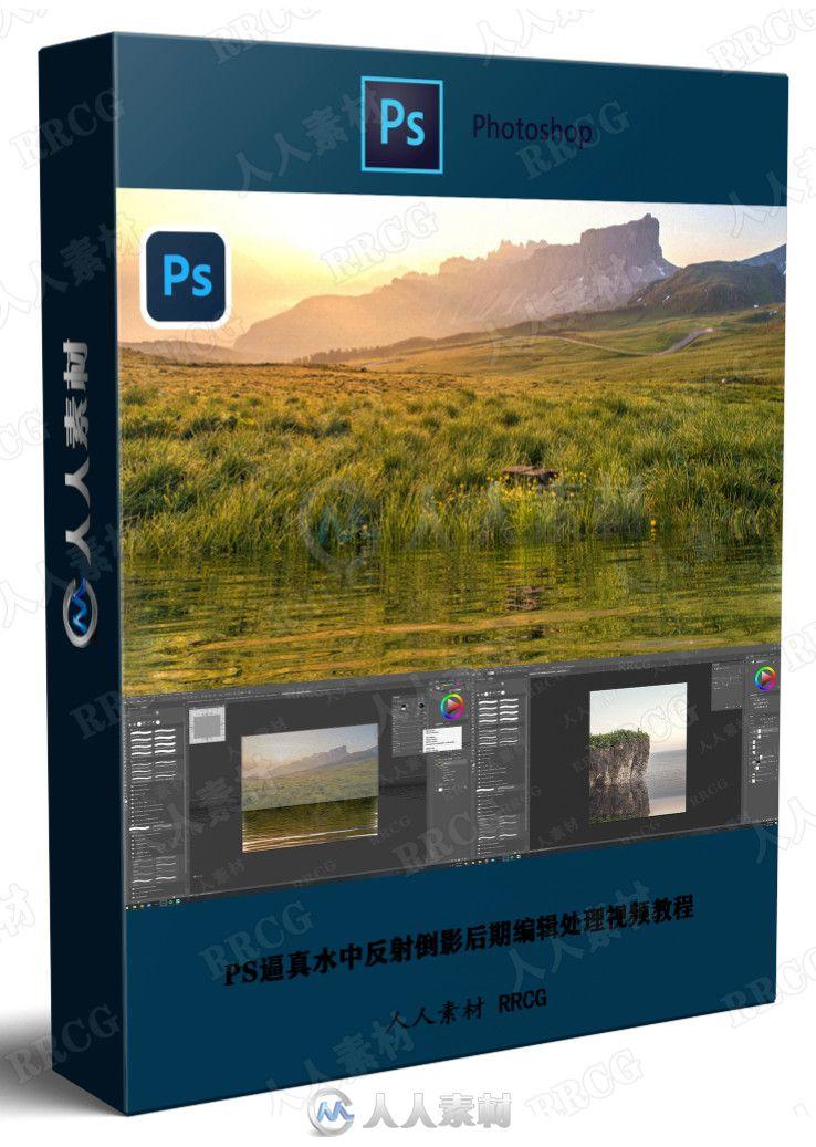 PS逼真水中反射倒影后期编辑处理视频教程