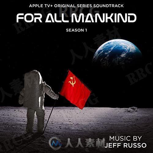 为全人类第一季影视配乐原声大碟OST音乐素材合集