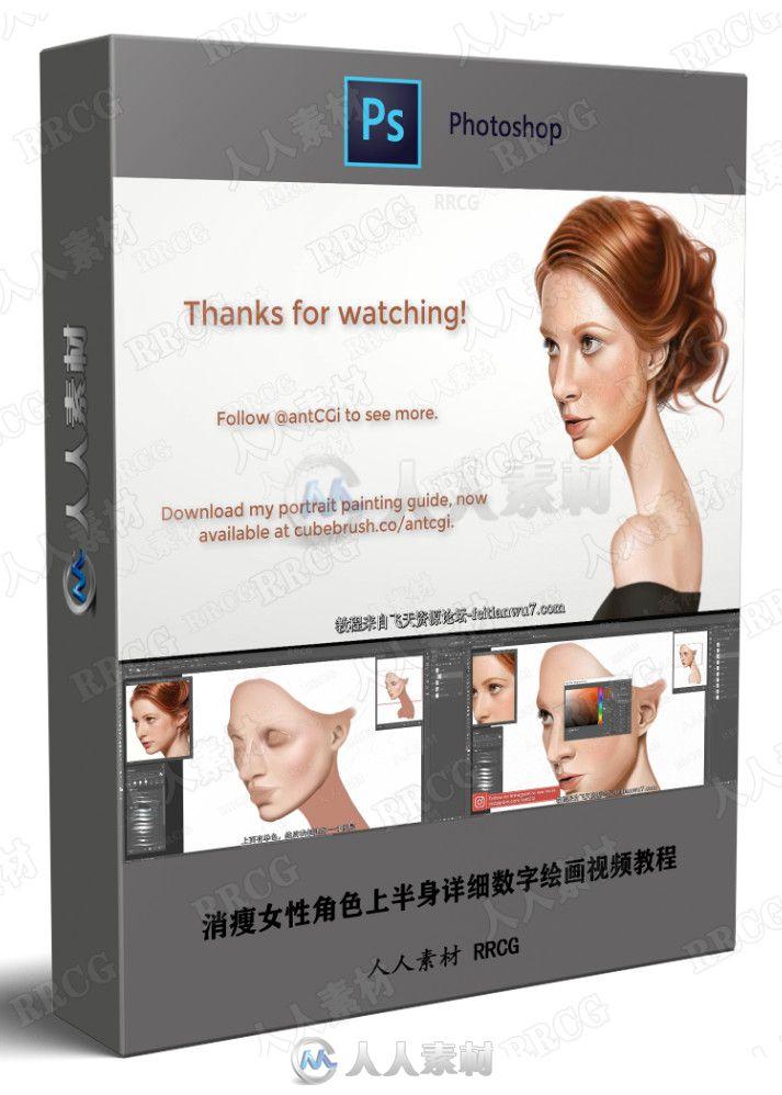 消瘦女性角色上半身详细数字绘画视频教程