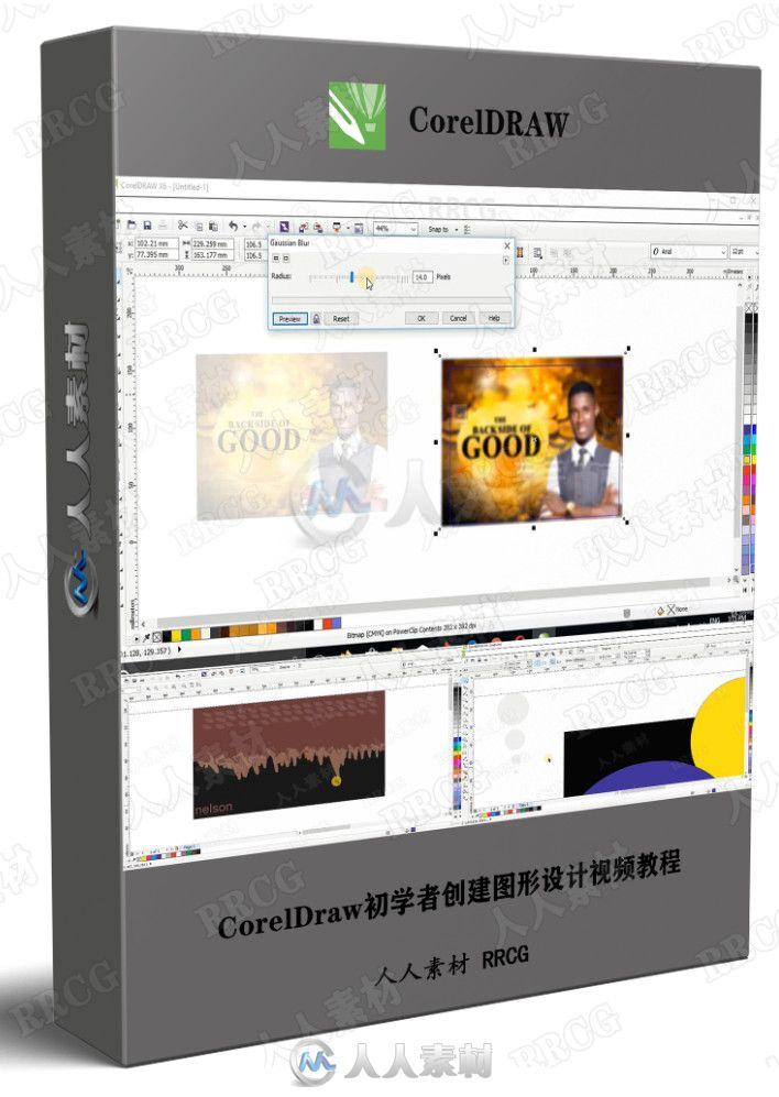 CorelDraw初学者创建图形设计视频教程