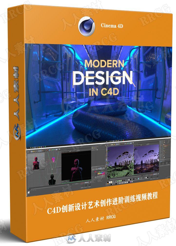 C4D创新设计艺术创作进阶训练视频教程