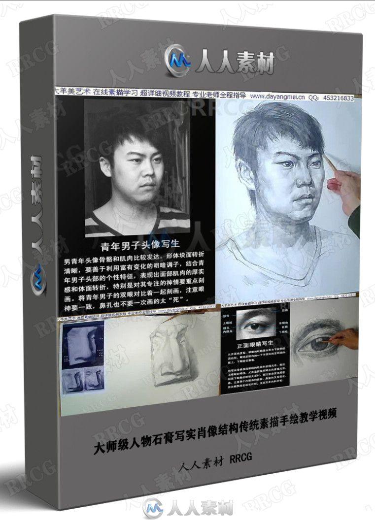 大师级人物石膏写实肖像结构传统素描手绘教学视频