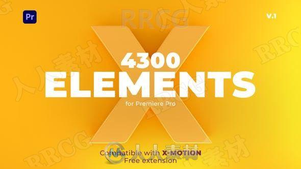 4300组现代时尚16种类别展示动画PR模板