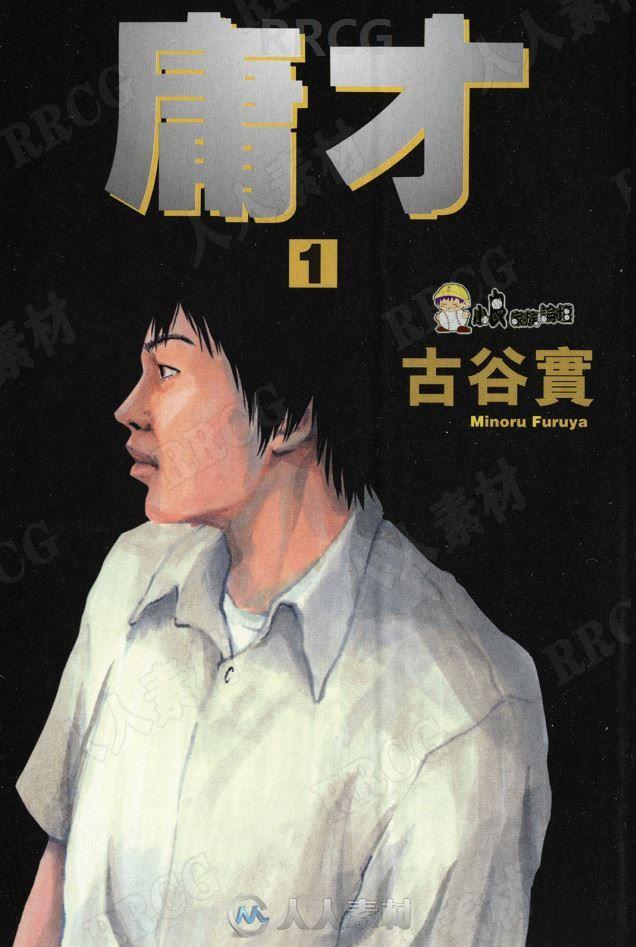 日本画师古谷实《庸才》全卷漫画集