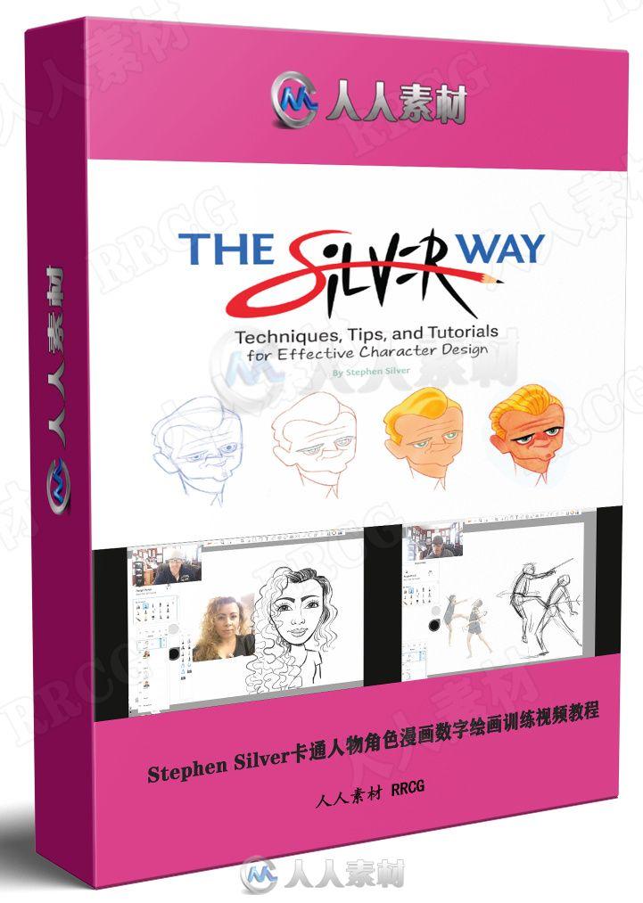Stephen Silver卡通人物角色漫画数字绘画训练视频教程