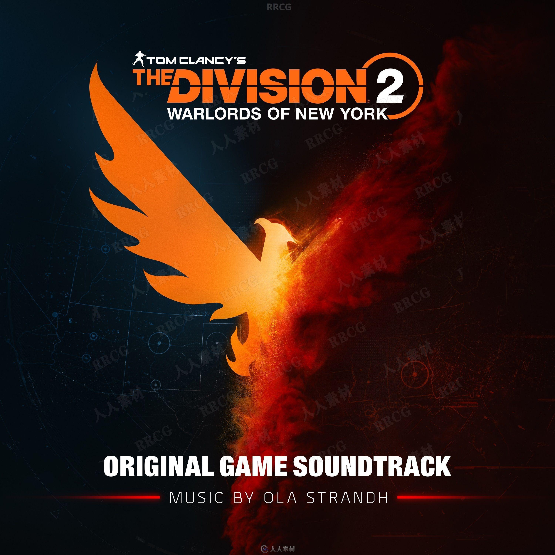 全境封锁2:纽约军阀游戏配乐原声大碟OST音乐素材合集