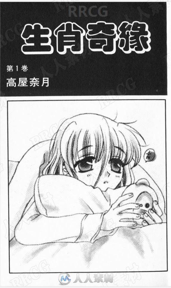 日本画师高屋奈月《生肖奇缘》全卷漫画集
